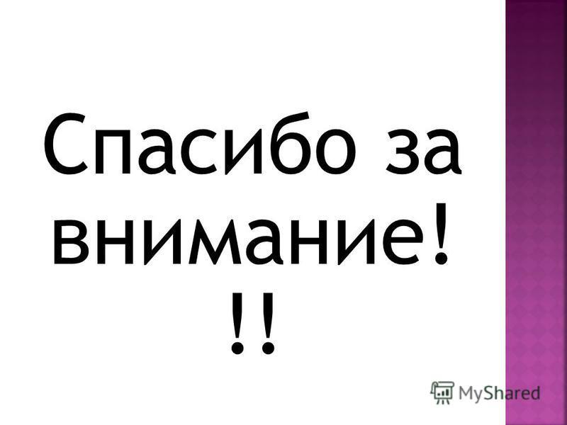 Спасибо за внимание! !!