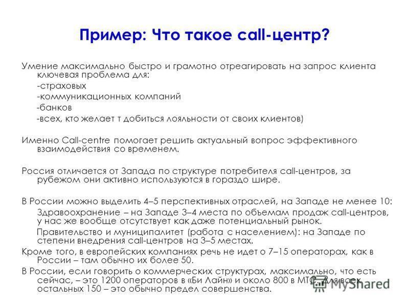 Пример: Что такое call-центр? Умение максимально быстро и грамотно отреагировать на запрос клиента ключевая проблема для: -страховых -коммуникационных компаний -банков -всех, кто желает т добиться лояльности от своих клиентов) Именно Call-centre помо