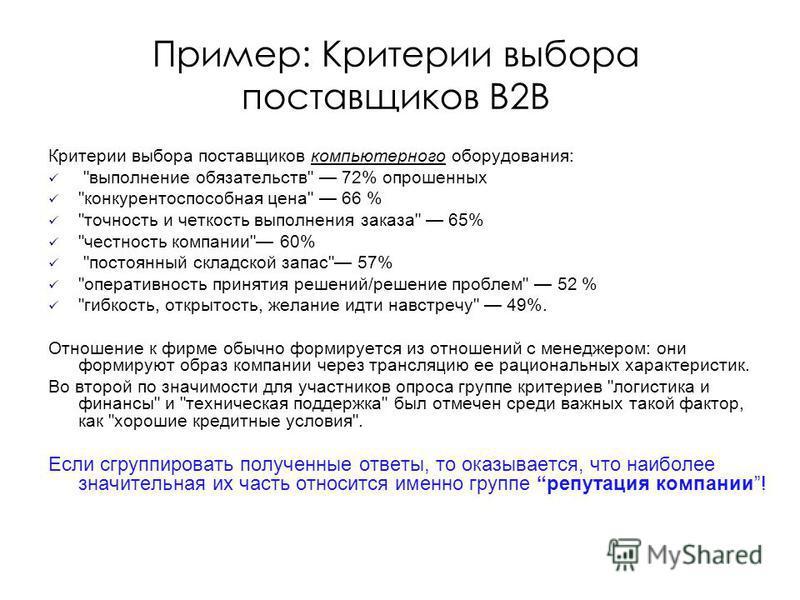 Пример: Критерии выбора поставщиков B2B Критерии выбора поставщиков компьютерного оборудования: