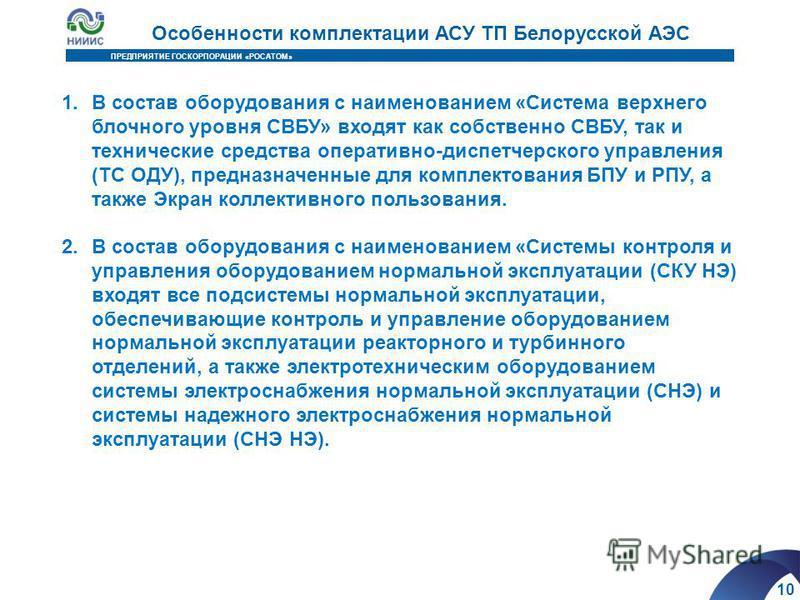10 ПРЕДПРИЯТИЕ ГОСКОРПОРАЦИИ «РОСАТОМ» Особенности комплектации АСУ ТП Белорусской АЭС 1. В состав оборудования с наименованием «Система верхнего блочного уровня СВБУ» входят как собственно СВБУ, так и технические средства оперативно-диспетчерского у