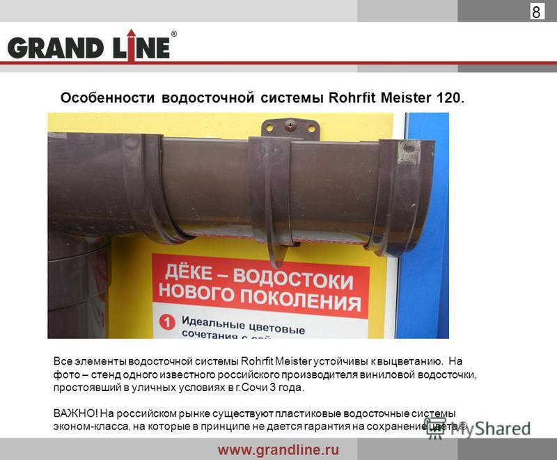 www.grandline.ru Особенности водосточной системы Rohrfit Meister 120. Все элементы водосточной системы Rohrfit Meister устойчивы к выцветанию. На фото – стенд одного известного российского производителя виниловой водосточки, простоявший в уличных усл