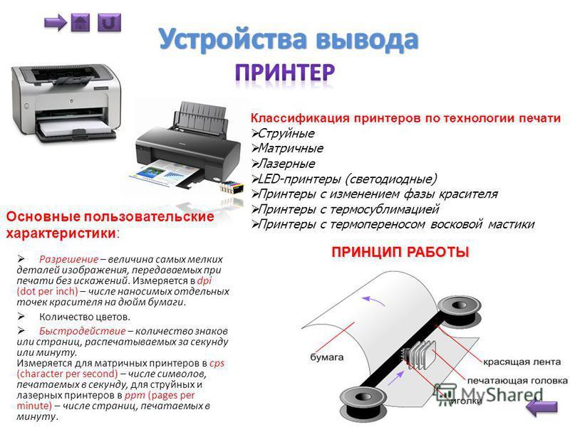 Монитор является универсальным устройством вывода информации и подключается к видео карте, установленной в компьютере. Является специализированным дисплеем, контролирующим процесс отображения информации Размер экрана по диагонали. Измеряется в дюймах