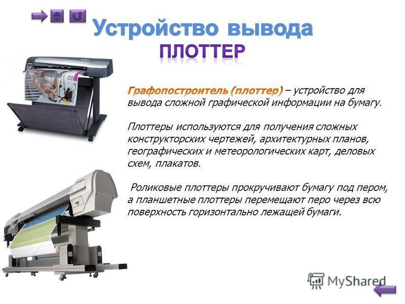 Классификация принтеров по технологии печати Струйные Матричные Лазерные LED-принтеры (светодиодные) Принтеры с изменением фазы красителя Принтеры с термосублимацией Принтеры с термопереносом восковой мастики Разрешение – величина самых мелких детале