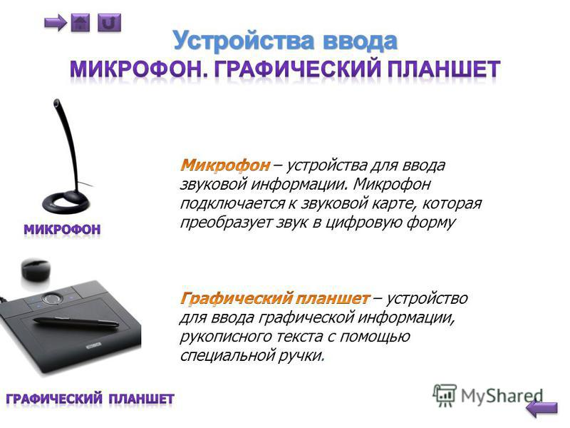 Для ввода графической информации и работы с графическим Интерфейсом используются координатные устройства ввода:манипуляторы(мышь, трекбол) основным рабочим органом которых является массивный шар(в настоящее время Широко используются лазерные мыши без