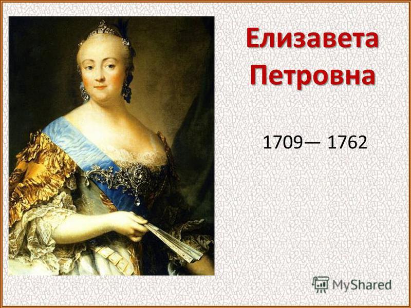 Елизавета Петровна 1709 1762