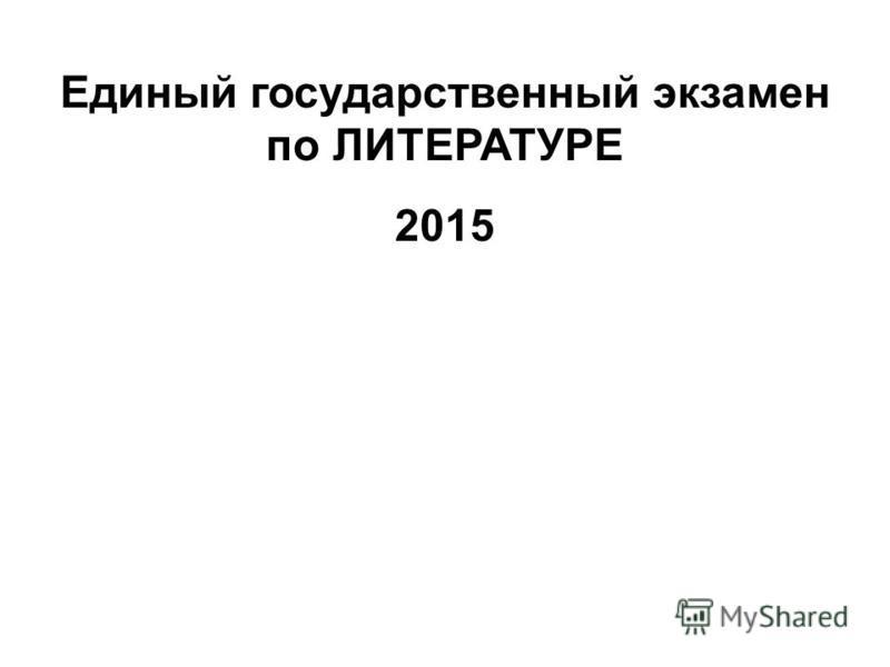 Единый государственный экзамен по ЛИТЕРАТУРЕ 2015
