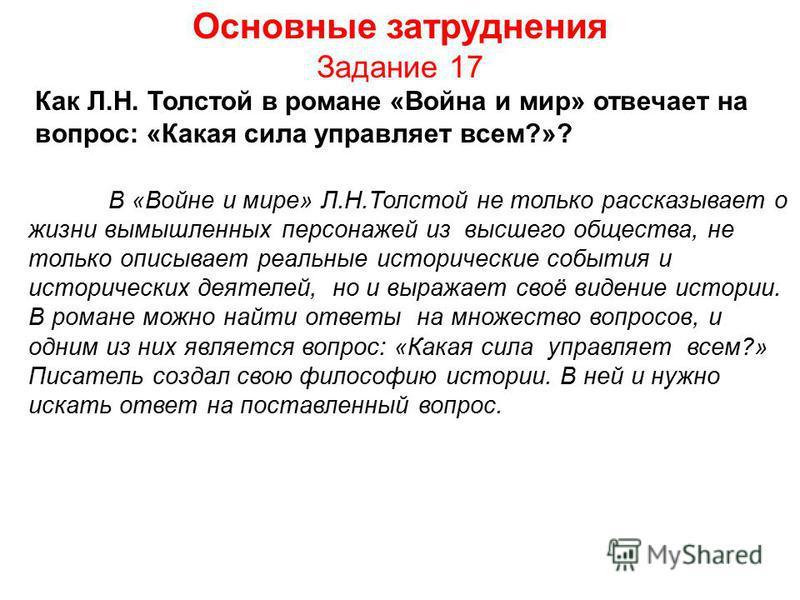 Основные затруднения Задание 17 Как Л.Н. Толстой в романе «Война и мир» отвечает на вопрос: «Какая сила управляет всем?»? В «Войне и мире» Л.Н.Толстой не только рассказывает о жизни вымышленных персонажей из высшего общества, не только описывает реал
