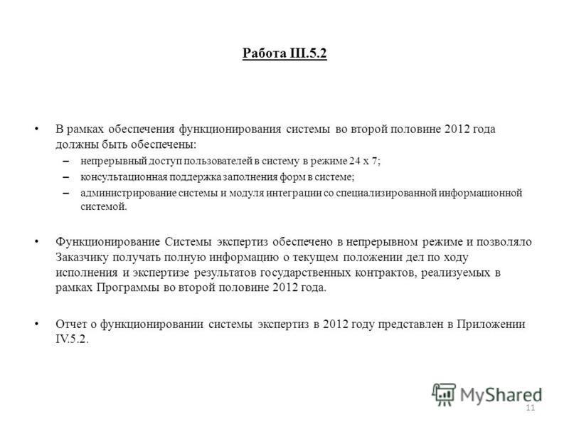 Работа III.5.2 В рамках обеспечения функционирования системы во второй половине 2012 года должны быть обеспечены: – непрерывный доступ пользователей в систему в режиме 24 х 7; – консультационная поддержка заполнения форм в системе; – администрировани