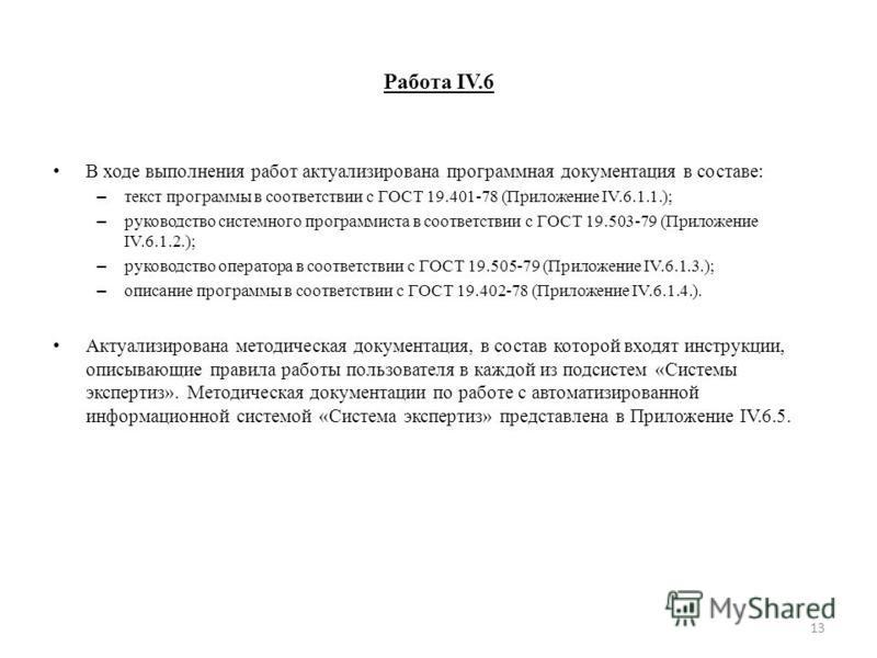 Работа IV.6 В ходе выполнения работ актуализирована программная документация в составе: – текст программы в соответствии с ГОСТ 19.401-78 (Приложение IV.6.1.1.); – руководство системного программиста в соответствии с ГОСТ 19.503-79 (Приложение IV.6.1