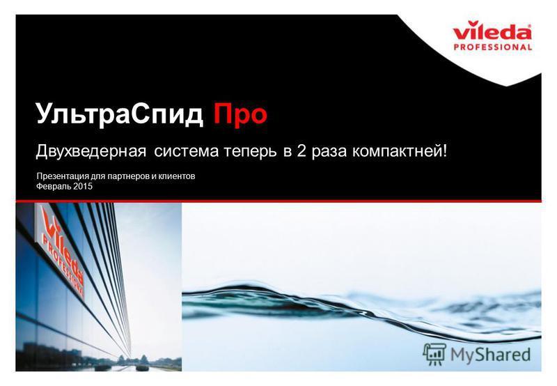 Ультра Спид Про Двухведерная система теперь в 2 раза компактней! Презентация для партнеров и клиентов Февраль 2015