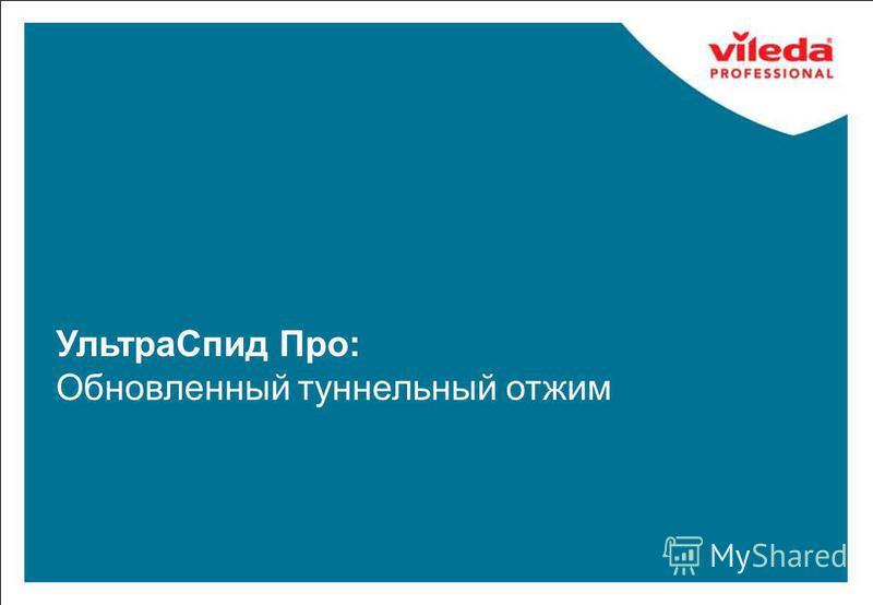 Vileda Professional presentation 15 Ультра Спид Про: Обновленный туннельный отжим