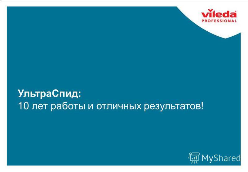 Vileda Professional presentation 2 Ультра Спид: 10 лет работы и отличных результатов!