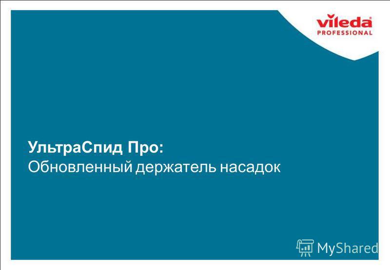 Vileda Professional presentation 23 Ультра Спид Про: Обновленный держатель насадок
