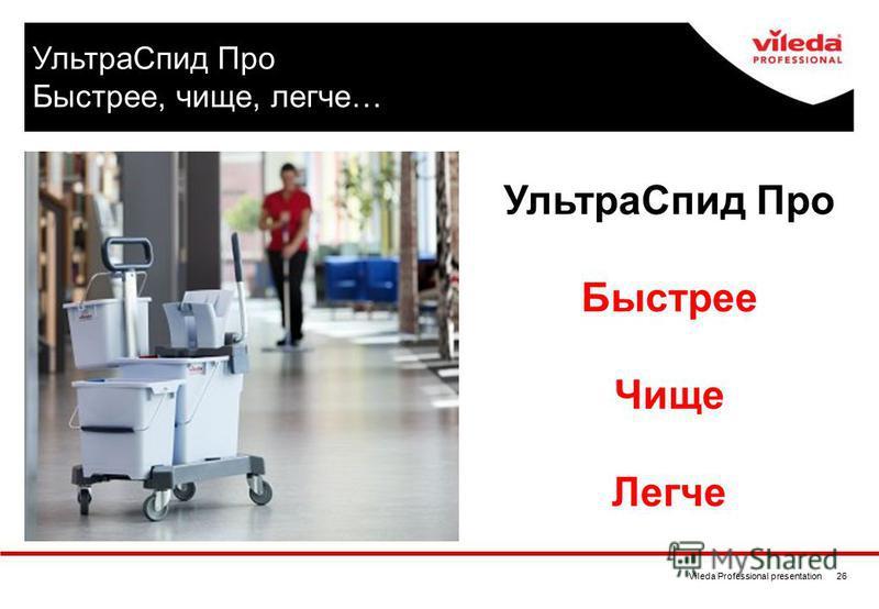 Vileda Professional presentation 26 Ультра Спид Про Быстрее Чище Легче Ультра Спид Про Быстрее, чище, легче…