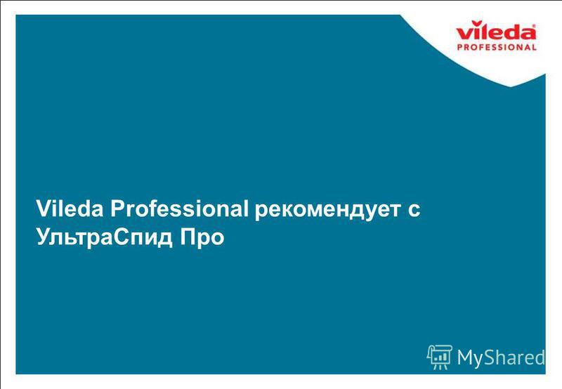 Vileda Professional presentation 35 Vileda Professional рекомендует с Ультра Спид Про