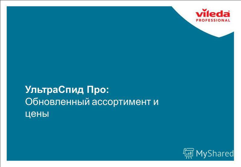 Vileda Professional presentation 37 Ультра Спид Про: Обновленный ассортимент и цены
