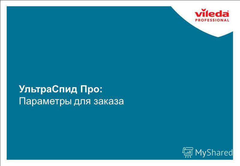 Vileda Professional presentation 40 Ультра Спид Про: Параметры для заказа