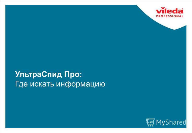 Vileda Professional presentation 43 Ультра Спид Про: Где искать информацию