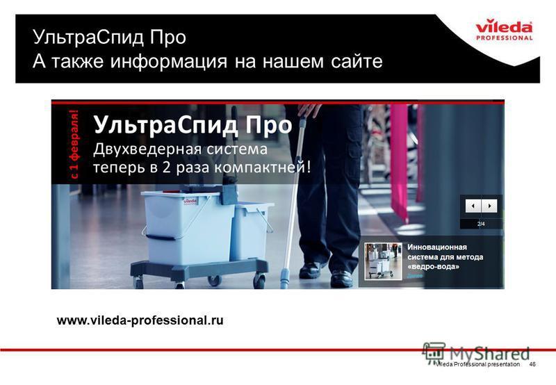 Vileda Professional presentation 46 Ультра Спид Про А также информация на нашем сайте www.vileda-professional.ru