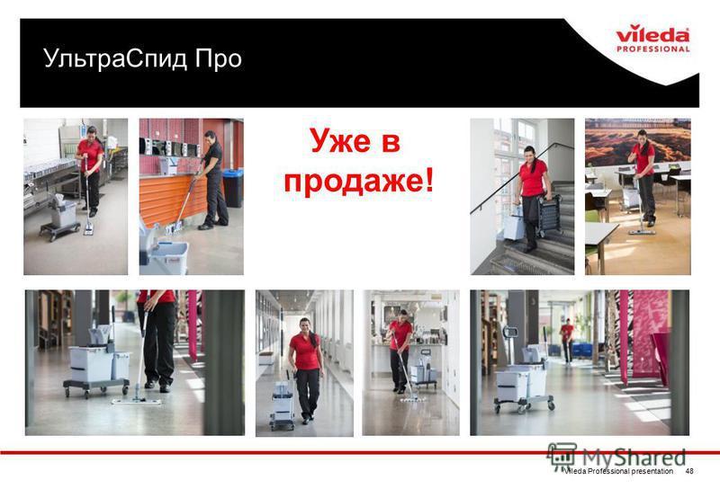 Vileda Professional presentation 48 Ультра Спид Про Уже в продаже!