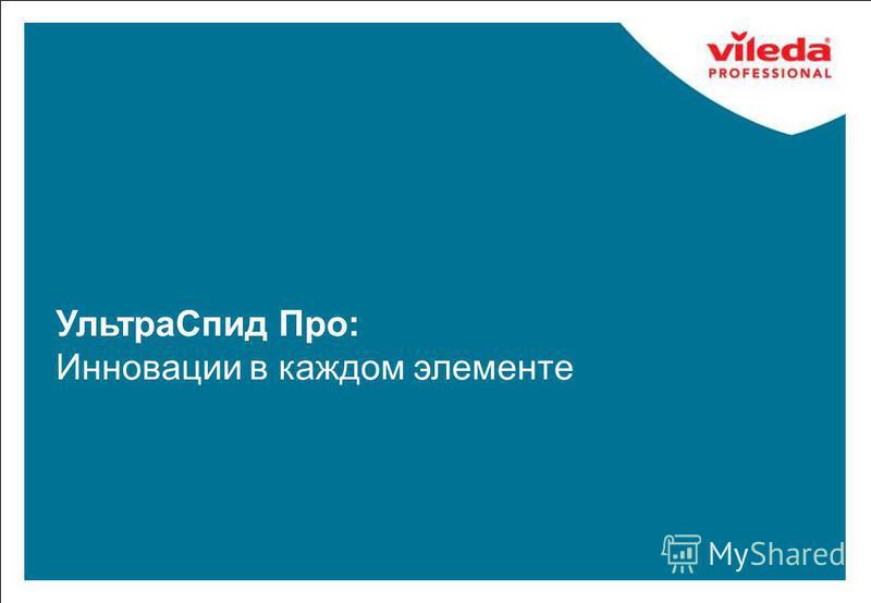 Vileda Professional presentation 5 Ультра Спид Про: Инновации в каждом элементе