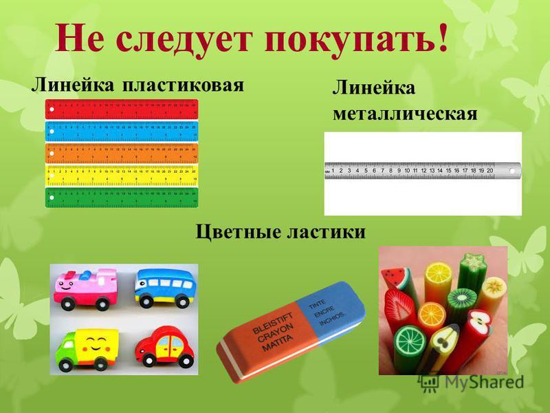 Не следует покупать! Линейка пластиковая Линейка металлическая Цветные ластики
