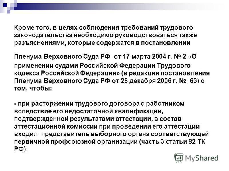 Кроме того, в целях соблюдения требований трудового законодательства необходимо руководствоваться также разъяснениями, которые содержатся в постановлении Пленума Верховного Суда РФ от 17 марта 2004 г. 2 «О применении судами Российской Федерации Трудо