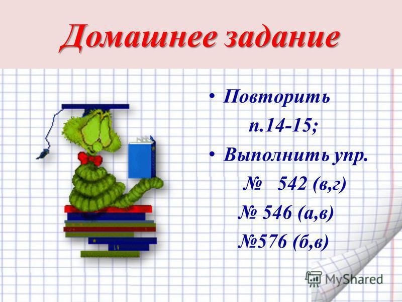 Домашнее задание Повторить п.14-15; Выполнить упр. 542 (в,г) 546 (а,в) 576 (б,в)