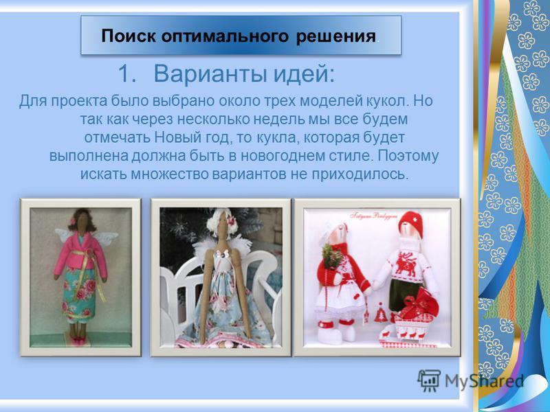 1. Варианты идей: Для проекта было выбрано около трех моделей кукол. Но так как через несколько недель мы все будем отмечать Новый год, то кукла, которая будет выполнена должна быть в новогоднем стиле. Поэтому искать множество вариантов не приходилос