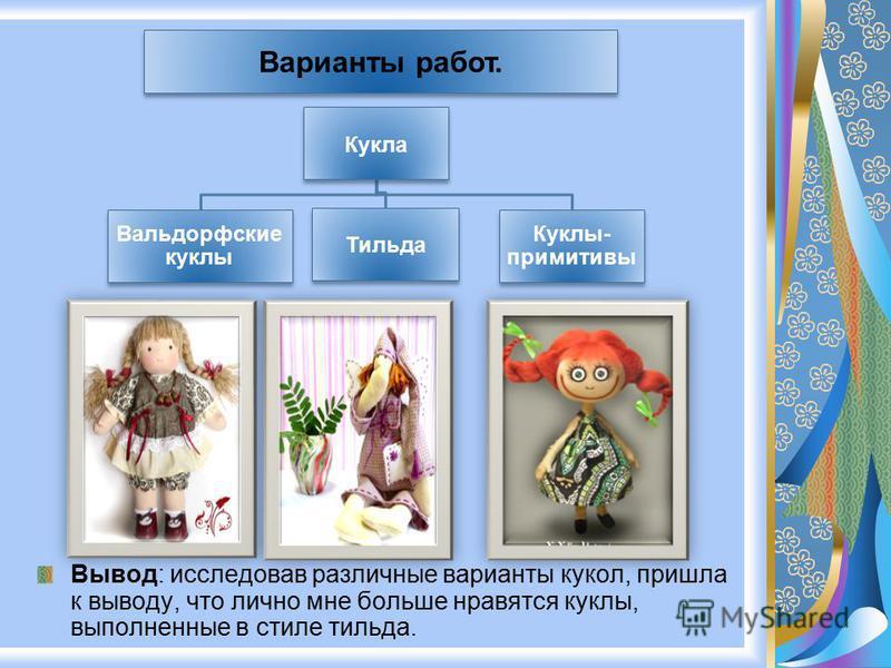 Вывод: исследовав различные варианты кукол, пришла к выводу, что лично мне больше нравятся куклы, выполненные в стиле тильда. Кукла Вальдорфские куклы Тильда Куклы- примитивы Варианты работ.
