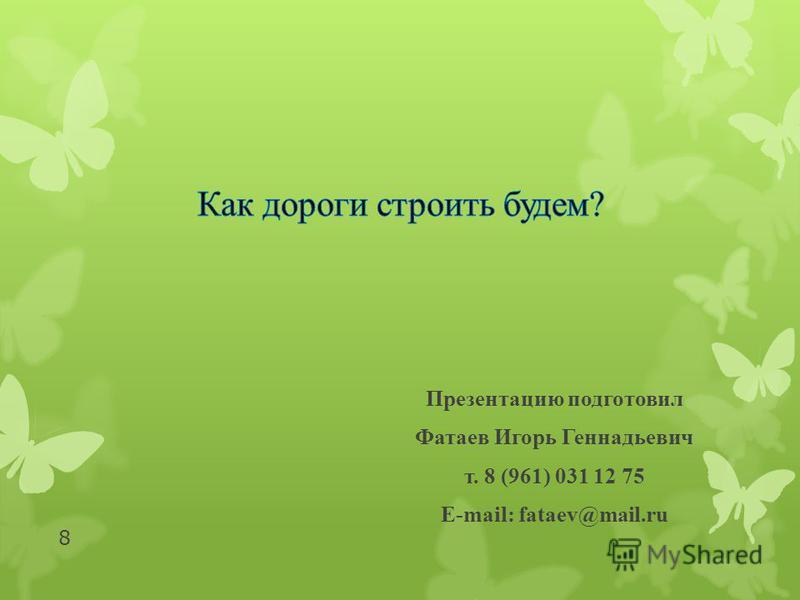 Презентацию подготовил Фатаев Игорь Геннадьевич т. 8 (961) 031 12 75 E-mail: fataev@mail.ru 8