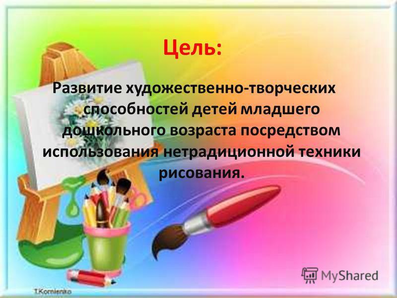 Цель: Развитие художественно-творческих способностей детей младшего дошкольного возраста посредством использования нетрадиционной техники рисования.