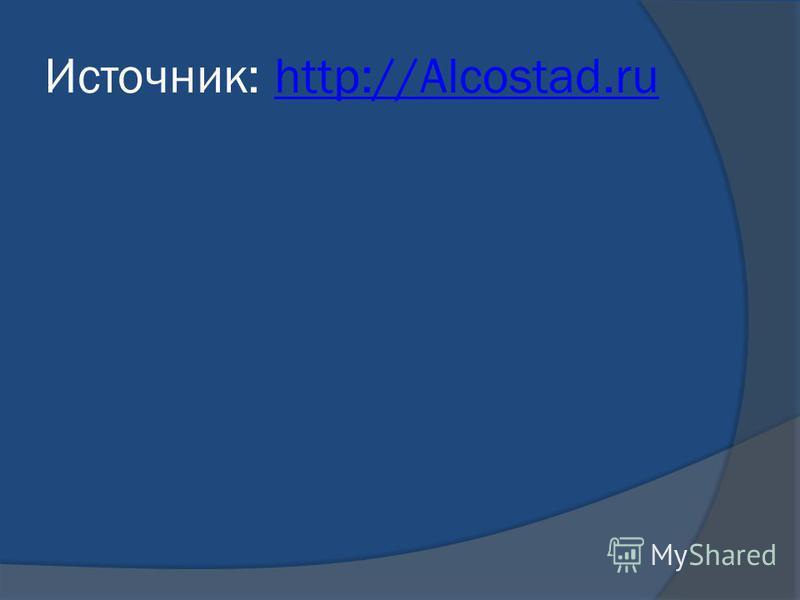 Источник: http://Alcostad.ruhttp://Alcostad.ru