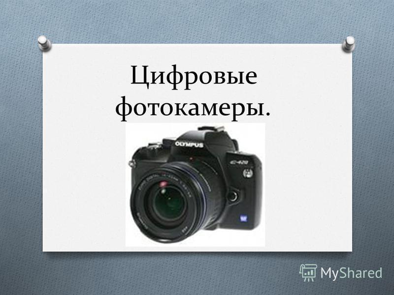 Цифровые фотокамеры.