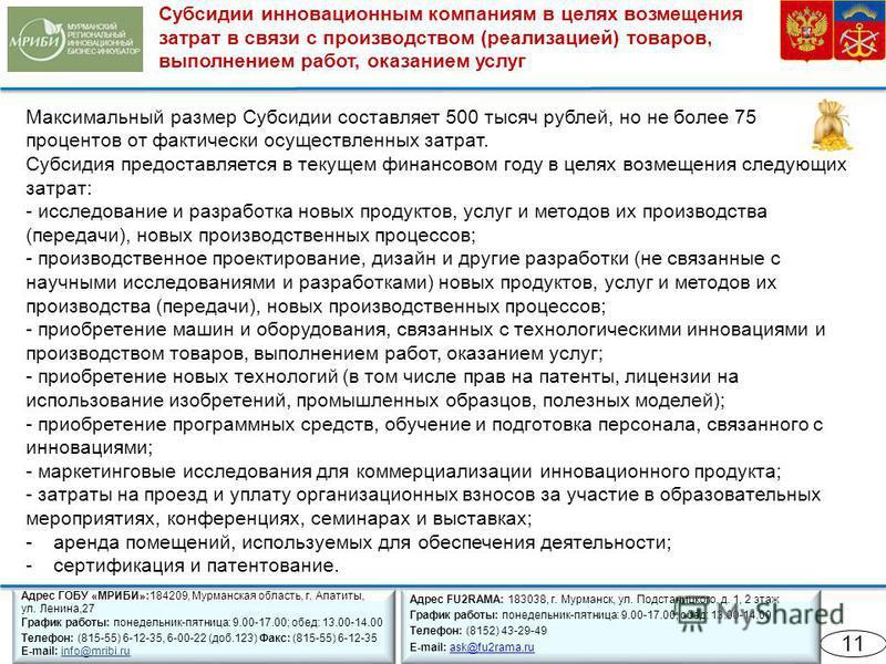Субсидии инновационным компаниям в целях возмещения затрат в связи с производством (реализацией) товаров, выполнением работ, оказанием услуг 11 Максимальный размер Субсидии составляет 500 тысяч рублей, но не более 75 процентов от фактически осуществл