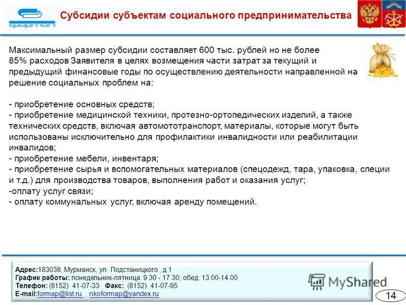 Субсидии субъектам социального предпринимательства 14 Максимальный размер субсидии составляет 600 тыс. рублей но не более 85% расходов Заявителя в целях возмещения части затрат за текущий и предыдущий финансовые годы по осуществлению деятельности нап