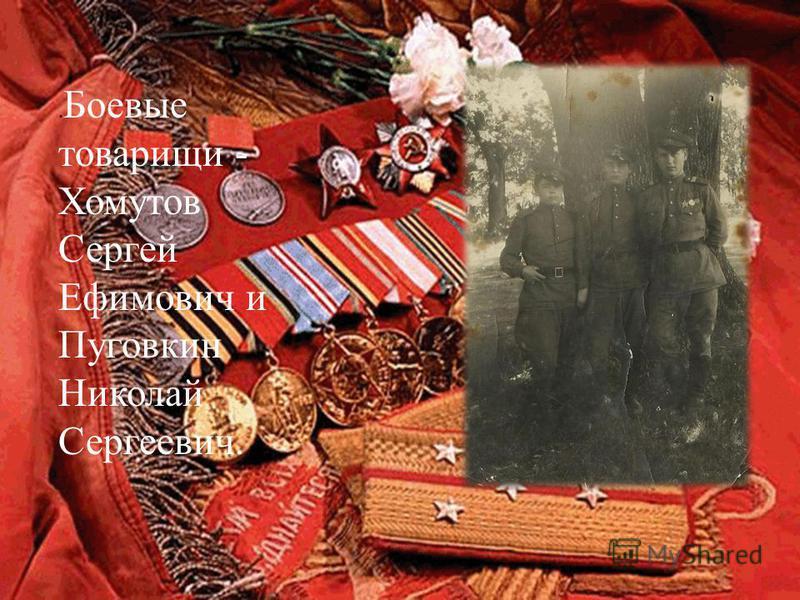 К Когда в 1941 году началась Великая Отечественная война, Алексею Александровичу было 16 лет. В ряды Красной армии попал не сразу. Молод был мальчик для боевых сражений. В 1943 году, когда шло освобождение Мостовского района, попал в 11 – ую гвардейс