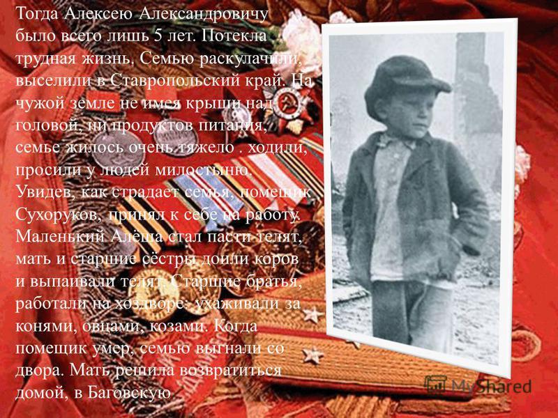 Отец Новицкий Алексей Павлович был арестован 14.10.30 года, заключён в концлагерь на 10 лет, репрессирован. Смелый контрреволюционер из повстанческой организации оставил жену с маленькими детьми.