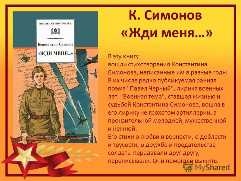 К. Симонов «Жди меня…» В эту книгу вошли стихотворения Константина Симонова, написанные им в разные годы. В их числе редко публикуемая ранняя поэма