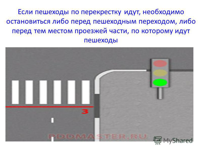 Если пешеходы по перекрестку идут, необходимо остановиться либо перед пешеходным переходом, либо перед тем местом проезжей части, по которому идут пешеходы