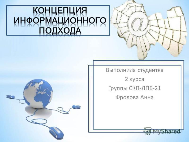 Выполнила студентка 2 курса Группы СКП-ЛПБ-21 Фролова Анна