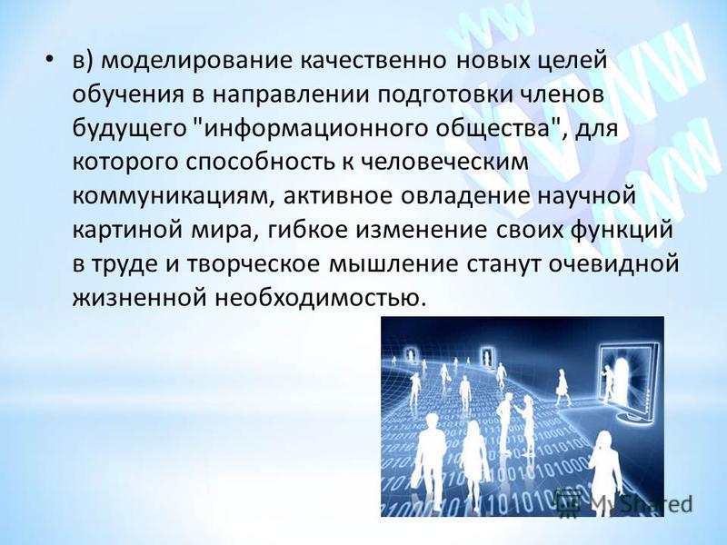 в) моделирование качественно новых целей обучения в направлении подготовки членов будущего