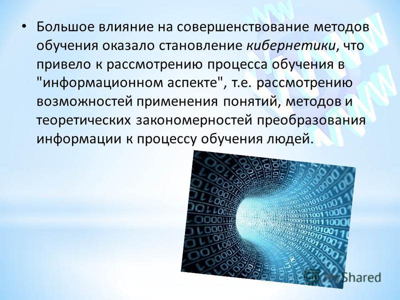 Большое влияние на совершенствование методов обучения оказало становление кибернетики, что привело к рассмотрению процесса обучения в