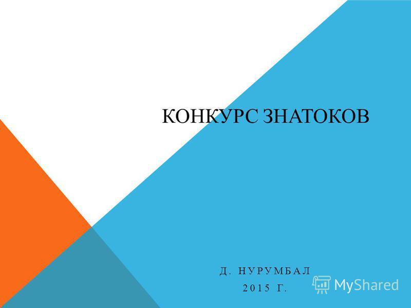 КОНКУРС ЗНАТОКОВ Д. НУРУМБАЛ 2015 Г.