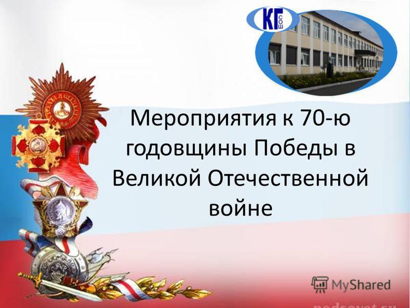 Мероприятия к 70-ю годовщины Победы в Великой Отечественной войне