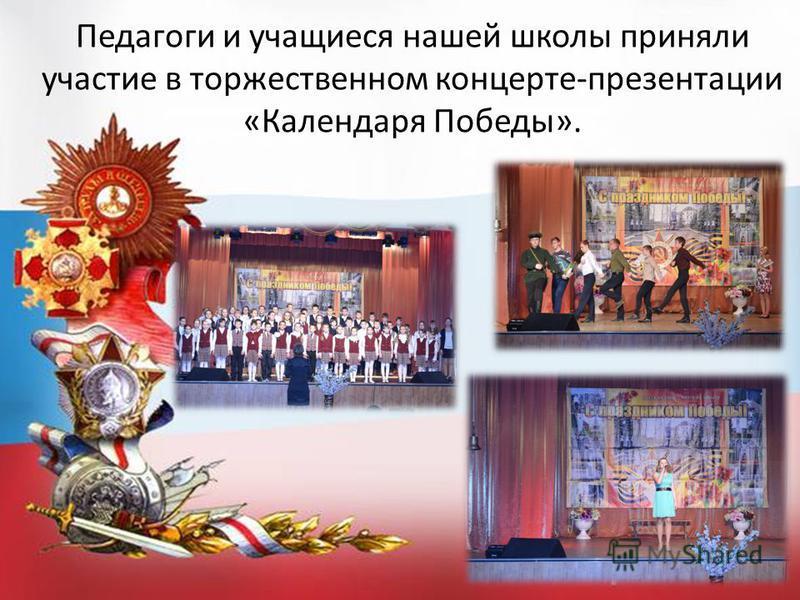 Педагоги и учащиеся нашей школы приняли участие в торжественном концерте-презентации «Календаря Победы».