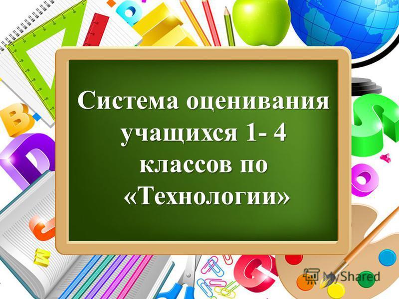 ProPowerPoint.Ru Система оценивания учащихся 1- 4 классов по «Технологии»