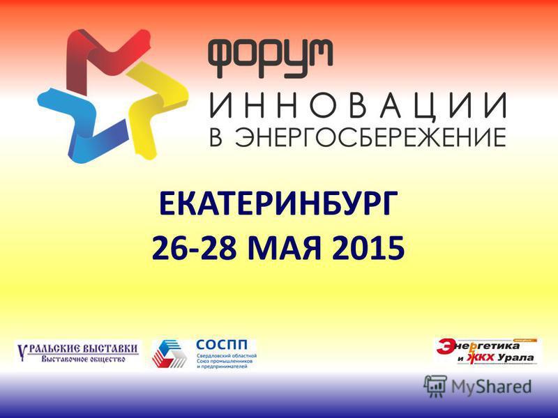 ЕКАТЕРИНБУРГ 26-28 МАЯ 2015