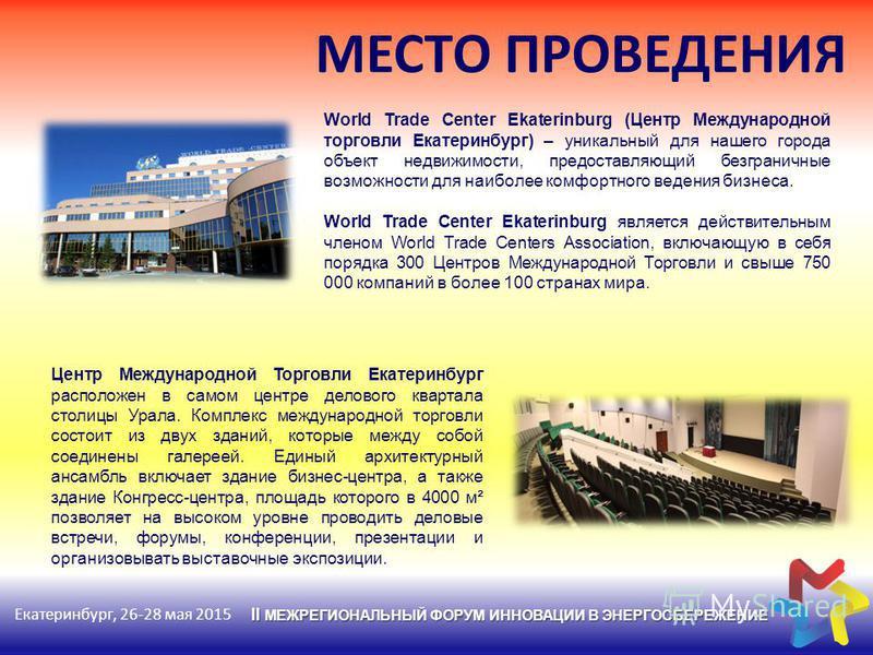 МЕСТО ПРОВЕДЕНИЯ World Trade Center Ekaterinburg (Центр Международной торговли Екатеринбург) – уникальный для нашего города объект недвижимости, предоставляющий безграничные возможности для наиболее комфортного ведения бизнеса. World Trade Center Eka