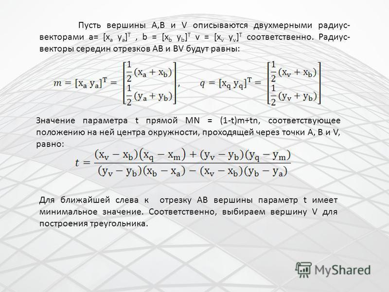Пусть вершины A,B и V описываются двухмерными радиус- векторами a= [x a y a ] T, b = [x b y b ] T v = [x v y v ] T соответственно. Радиус- векторы середин отрезков AB и BV будут равны: Значение параметра t прямой MN = (1-t)m+tn, соответствующее